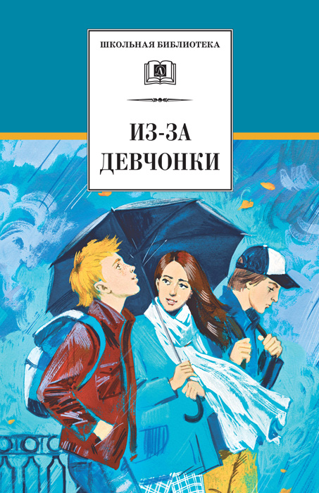 Из-за девчонки (сборник)