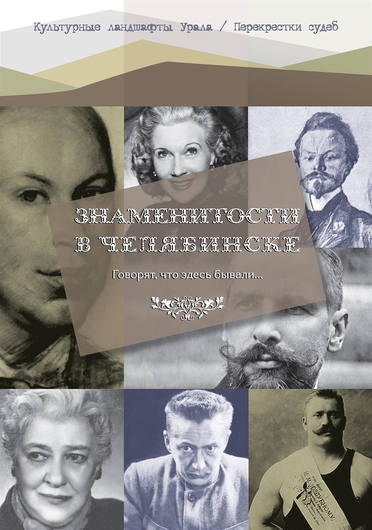 Говорят что здесь бывали… Знаменитости в Челябинске