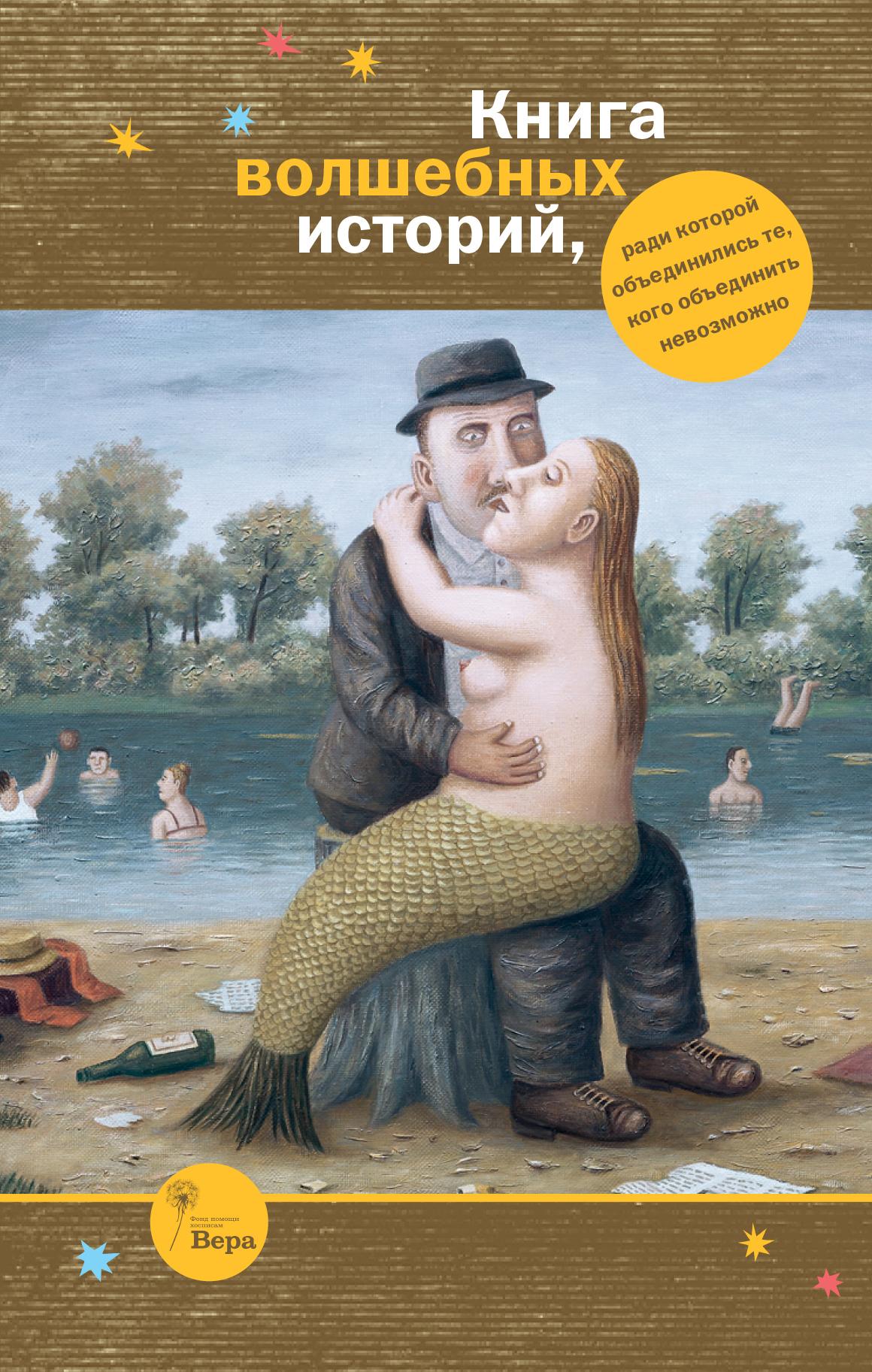 Книга волшебных историй (сборник)