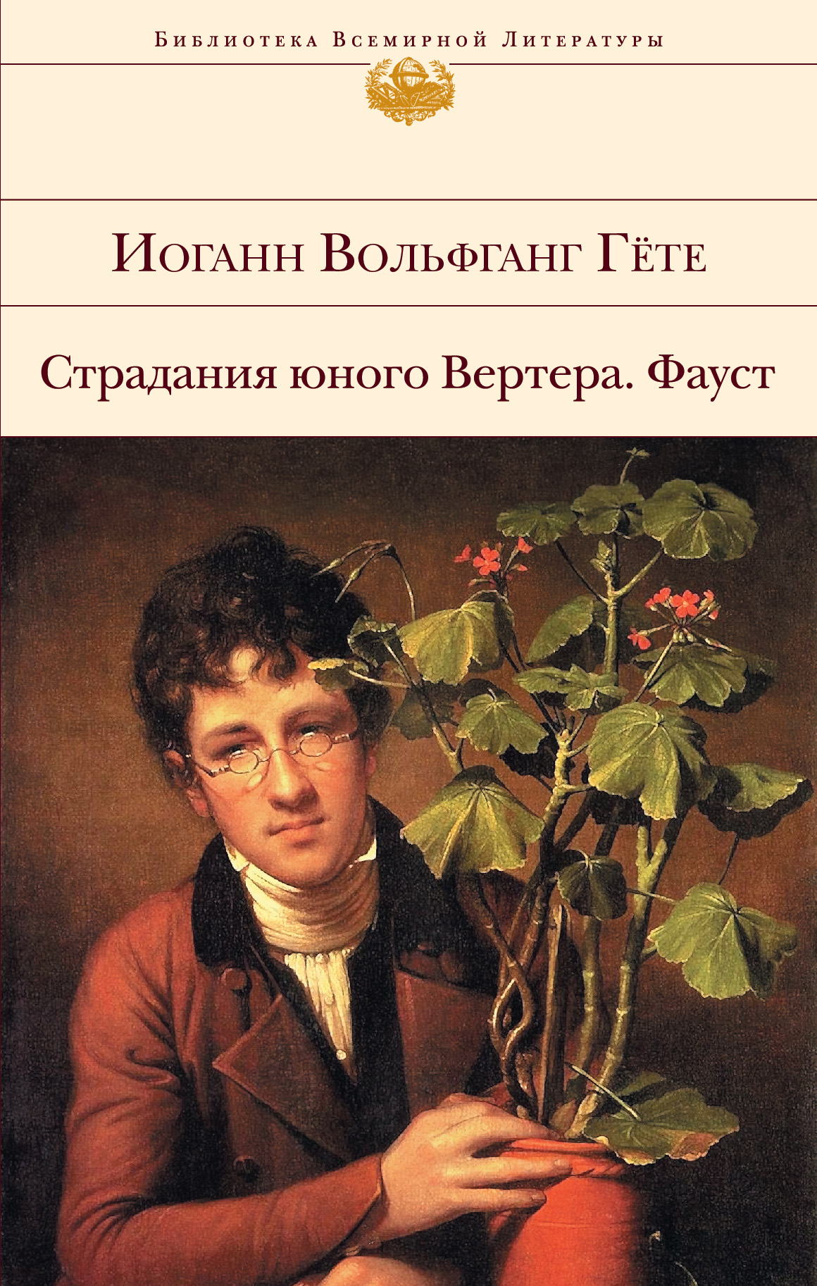 Страдания юного Вертера. Фауст (сборник)