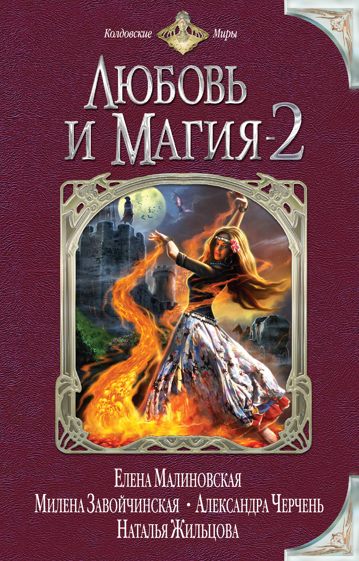 Любовь и магия-2 (сборник)