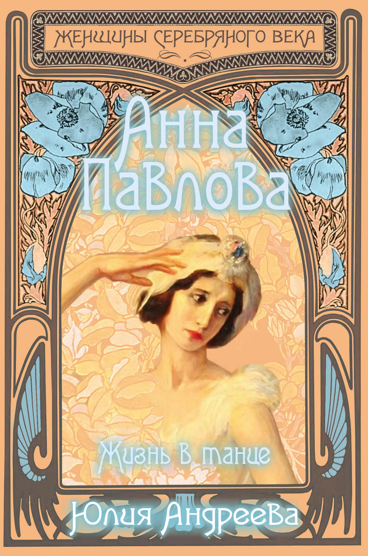 Анна Павлова. Жизнь в танце