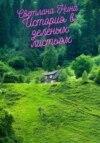 История в зеленых листьях