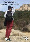Сораксан – Храм Солнца Ари