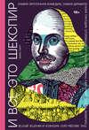 И все это Шекспир