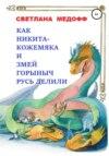 Как Никита Кожемяка и Змей Горыныч Русь делили