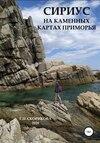 Сириус на каменных картах Приморья
