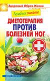 Лечебное питание. Диетотерапия против болезней ног