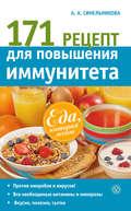 171 рецепт для повышения иммунитета