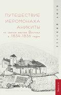 Путешествие иеромонаха Аникиты по святым местам Востока в 1834–1836 годах