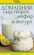 Домашний сыр, творог, кефир и йогурт