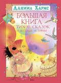 Большая книга стихов, сказок и весёлых историй
