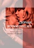 Сборник эротическихигр. Игры, вкоторых получают удовольствие и отпобеды, иот поражения