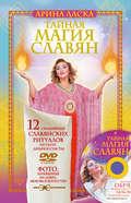 Тайная магия славян. 12 сильнейших славянских ритуалов на удачу, деньги и счастье