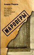 Мародеры. Как нацисты разграбили художественные сокровища Европы