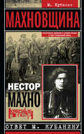 Махновщина. Крестьянское движение в степной Украине в годы Гражданской войны