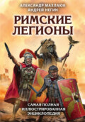 Римские легионы. Самая полная иллюстрированная энциклопедия