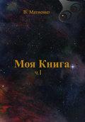 Моя Книга. Часть I. Вселенная и ее законы. Земля
