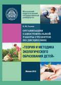 Организация самостоятельной работы по дисциплине «Теория и методика экологического образования детей»