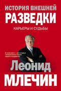 История внешней разведки. Карьеры и судьбы