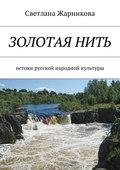 Золотаянить. Истоки русской народной культуры