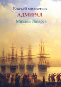 Божией милостью адмирал Михаил Лазарев