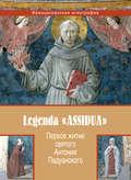 Первое житие святого Антония Падуанского, называемое также «Легенда Assidua»