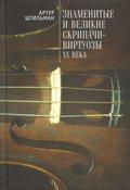 Знаменитые и великие скрипачи-виртуозы XX века
