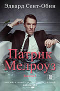 Патрик Мелроуз. Книга 1 (сборник)