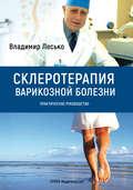 Склеротерапия варикозной болезни. Практическое руководство
