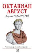 Октавиан Август. Революционер, ставший императором