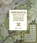 Гиперборея, свидетельства: древнегреческие, древнеримские, древнерусские