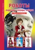 Роботы: андроиды, гиноиды, киборги