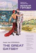 The Great Gatsby \/ Великий Гэтсби. Книга для чтения на английском языке