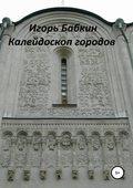 Калейдоскоп городов
