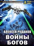 Войны Богов