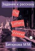 Задания к рассказу «The Lottery Winner»