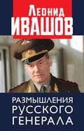 Размышления русского генерала