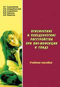 Психические и поведенческие расстройства при ВИЧ-инфекции и СПИДе: учебное пособие