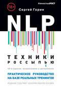 NLP. Техники россыпью. Практическое руководство на базе реальных тренингов с примерами для самостоятельных тренировок