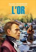 L'Or \/ Золото. Книга для чтения на французском языке
