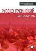 Русско-русинский разговорник