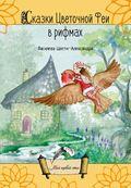 Сказки Цветочной Феи в рифмах