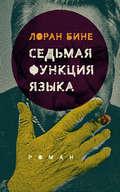 Седьмая функция языка