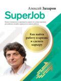 Superjob. Как найти работу в кризис и сделать карьеру