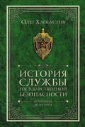 История службы государственной безопасности. От Хрущёва до Путина