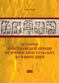История христианской церкви от времен апостольских до наших дней