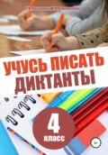 Учусь писать диктанты. 4 класс