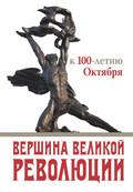 Вершина Великой революции. К 100-летию Октября