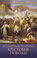 Всемирная история. Крестовые походы